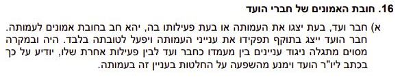 חבר ועד איגוד האינטרנט הישראלי