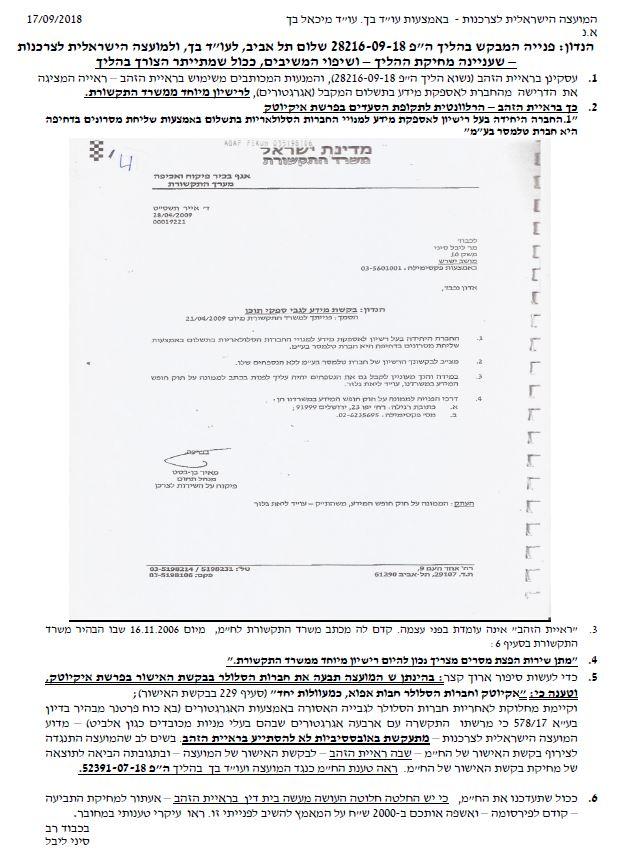 סיני ליבל תביעה חדשה