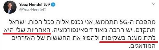 """ח""""כ יועז הנדל יפעל בשקיפות, אבל רק ב-1 באפריל"""