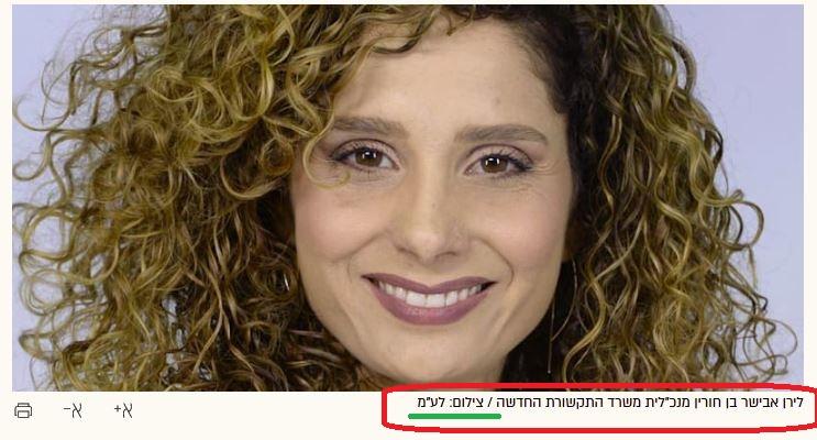לירן אבישר בן-חורין