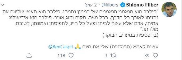 שלמה פילבר ציוץ