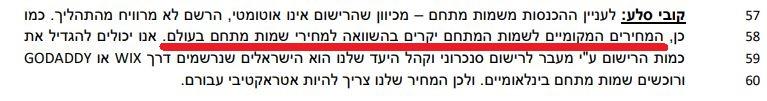 מחירי הדומיינים בישראל
