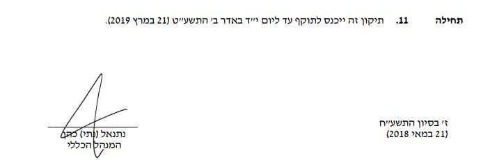 חתימת נתי כהן