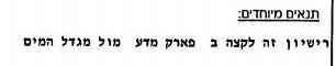 אור יהודה 2