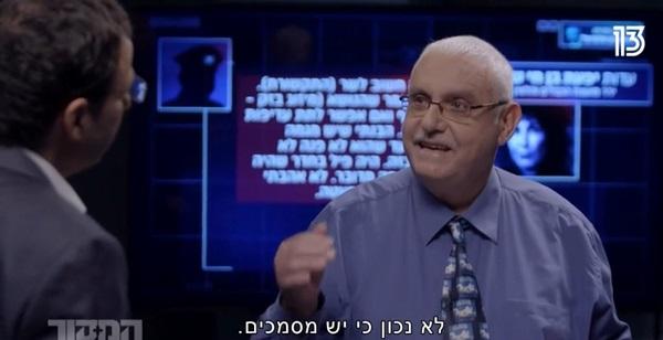 צילו מסך אבי וייס רביב דרוקר