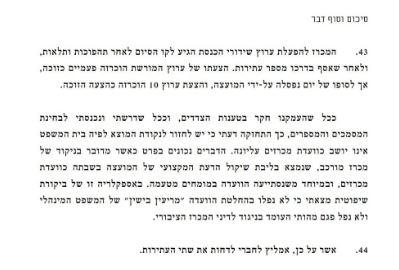 """מפסק הדין בבג""""ץ """"ערוץ הכנסת"""""""