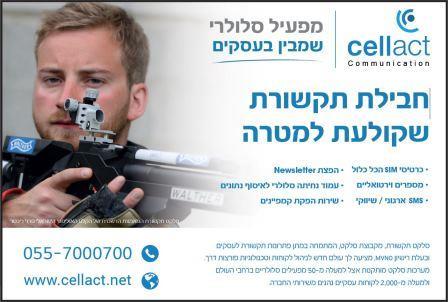 Cellact Logo