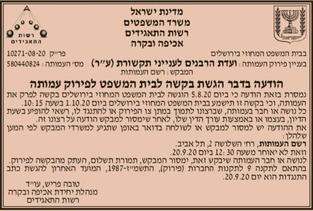 הודעת משרד המשפטים על בקשת הפירוק של עמותת הרבנים