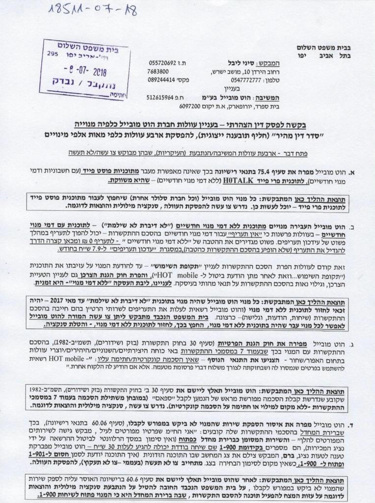 דף התביעה של סיני ליבל