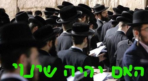 JEWISH FREE