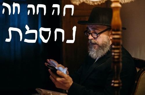 INKED JEWISH FREE
