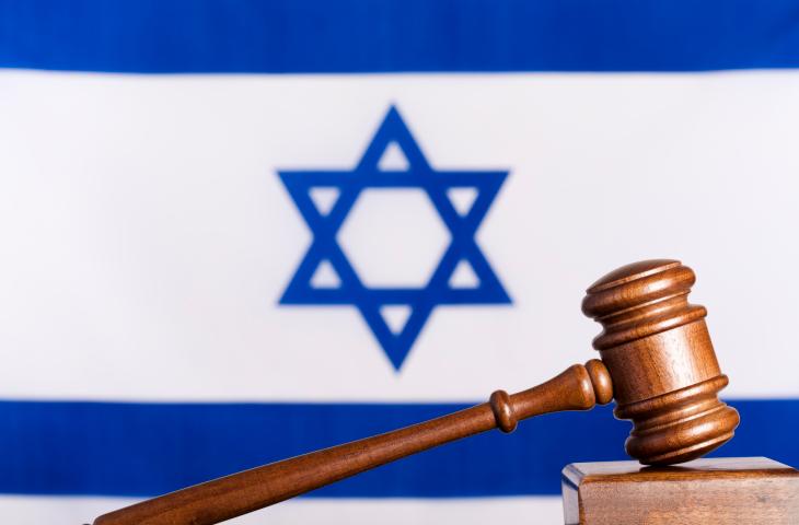 צדק ישראלי