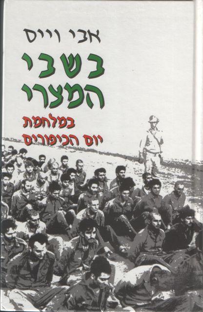 """כריכת הספר """"בשבי המצרי"""""""