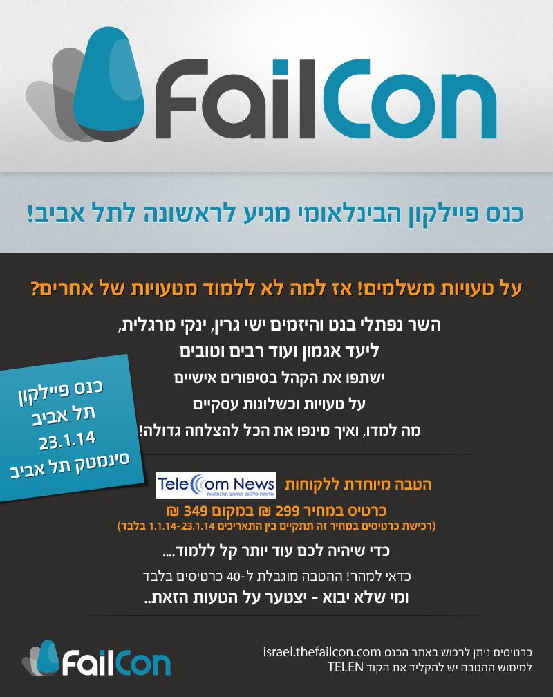 אירוע Failcon