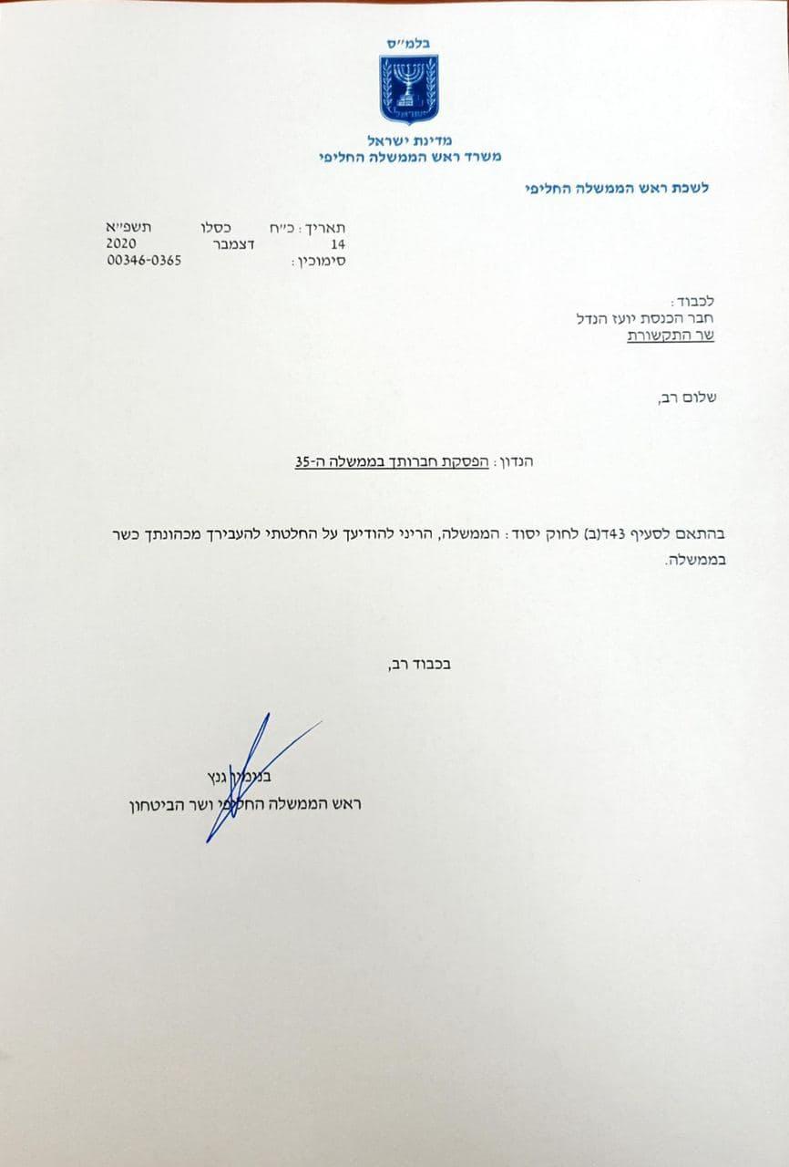 מכתב הפיטורים של יועז הנדל