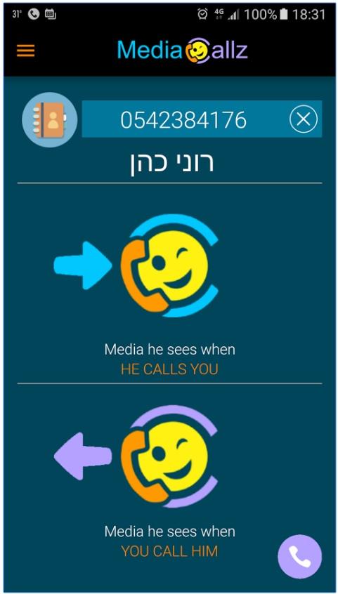 מסך MediaCallZ