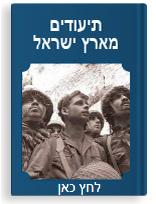 תיעודים מארץ ישראל