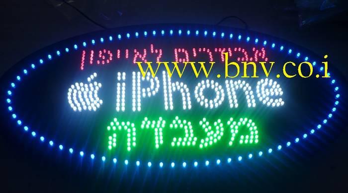 שלט לד לחנויות אביזרי אייפון 5