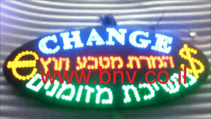 """שלט לד להמרת מט""""ח צ'יינג' Change"""