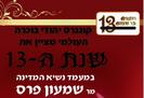 Президент Перес отпразднует с бухарскими евреями
