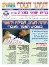 Бухарская газета: номер 227, Июль 2013