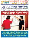 Бухарская газета: номер 234, Февраль 2014