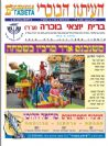 Бухарская газета: номер 235, март 2014