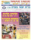 Бухарская газета: номер 236, Апрель 2014