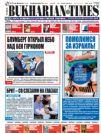 Бухариан Таймс: номер 650, 25.7.14-31.7.14