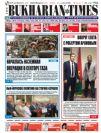 Бухариан Таймс: номер 649, 18.7.14-24.7.14