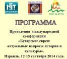 Проведения  международной конференции «Бухарские евреи: актуальные вопросы истории и культуры».