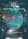 Интернет телевидение ASIA-ISRAEL
