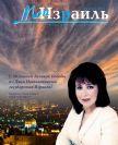 Мой Израиль #3 - Апрель 2015