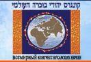 80% бухарских евреев в Израиле не отказались от своего происхождения