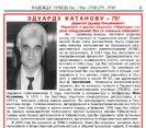 "Журнал ""Надежда"" № 233"