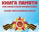 Книга Памяти участников ВМВ каталог имен бухарских евреев