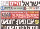 מודעות אבל בישראל היום