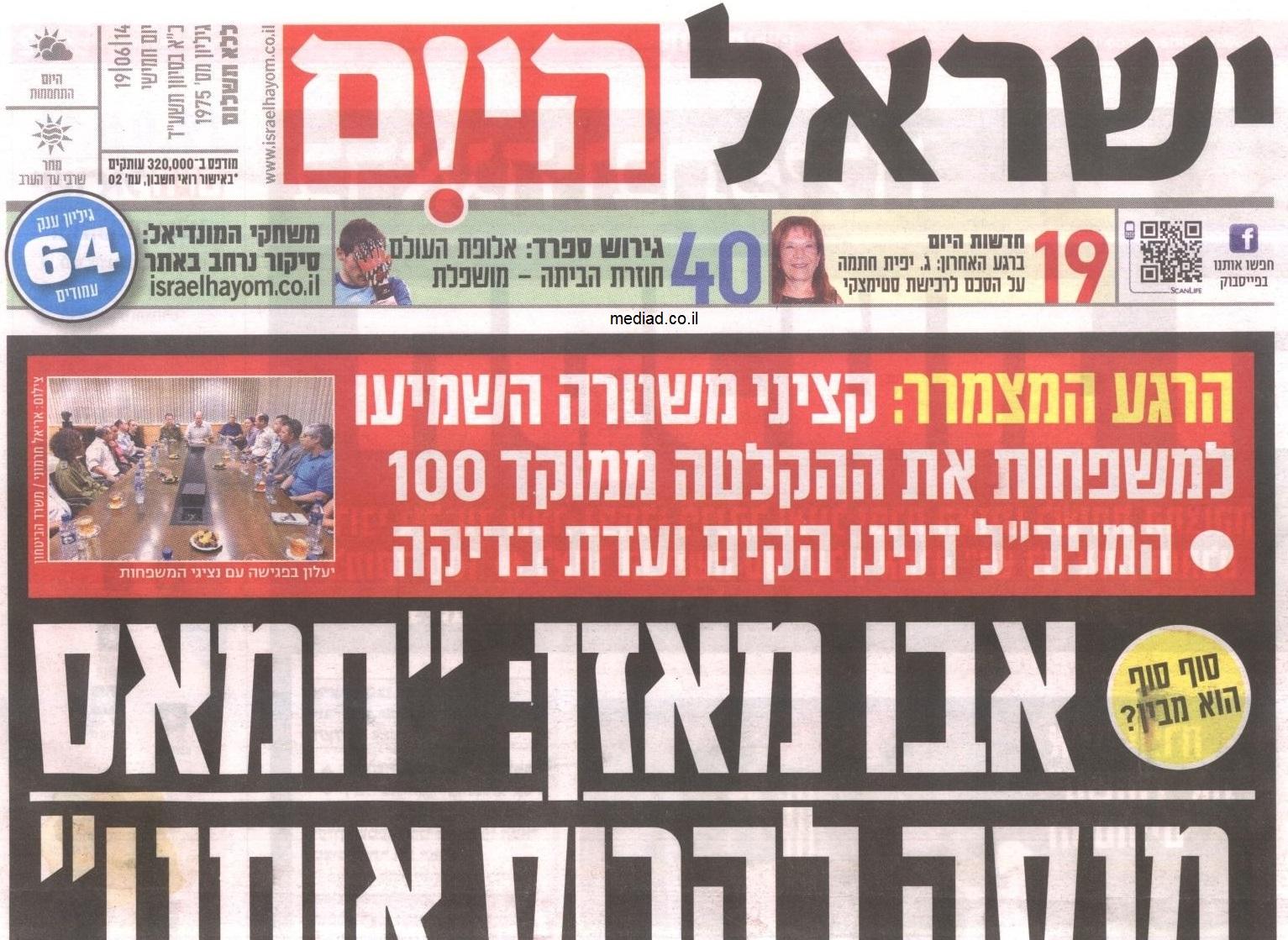 ישראל היום פרסום