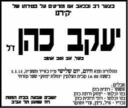 מודעת 9 אינטש בישראל היום