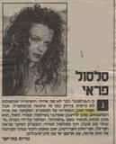 עיתון ידיעות  זמנים מודרנים  2002