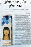 מגזין  לאישה החלקה יפנית על בסיס חלב