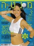 מגזין  מנטה החלקה יפנית על בסיס חלב