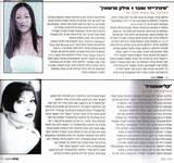 מגזין  עולם האישה החלקה יפנית על בסיס חלב