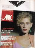 מגזין את שער