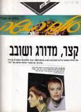 מגזין עולם האישה