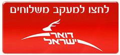 מעקב אחר משלוח בדואר ישראל