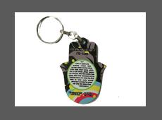 מתנת שחרור מחזיק מפתחות