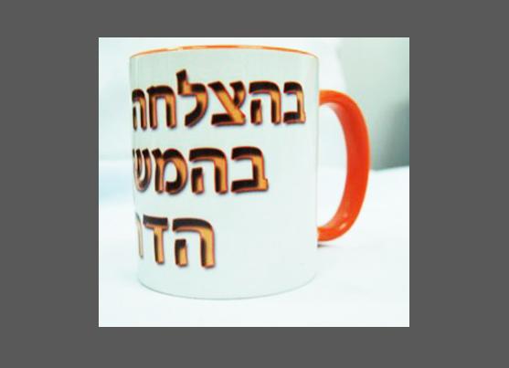 מתנה לסבא כוס מודפסת