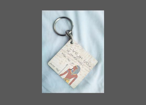 מתנה לפסח מחזיקים למפתחות