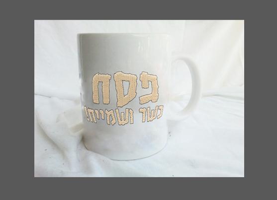מתנה לפסח כוס מודפסת